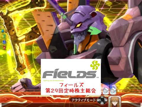fields_20170622_kabunusisoukai_v3.png