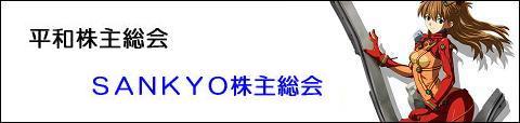 sankyo_2011.JPG