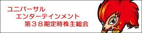 universal_2011.JPG