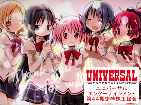 universal_20170629_kabunusisoukai_v6.png