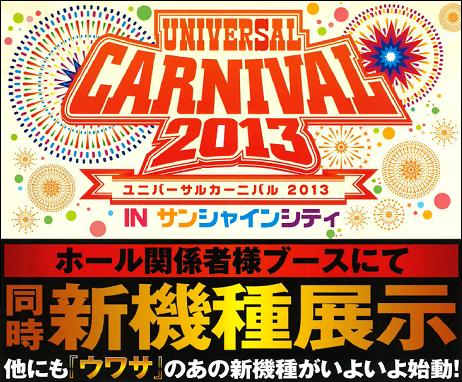universal_carnival_v2.PNG