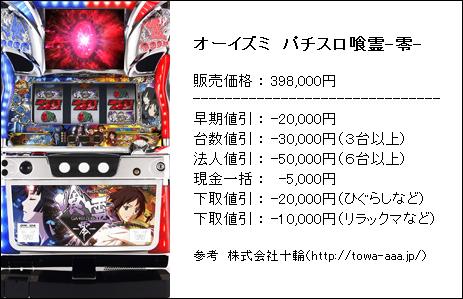 garei_zero_kakaku_v2.PNG