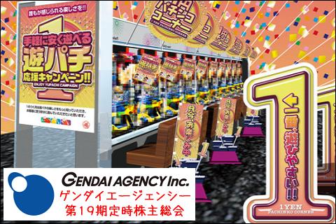 gendai_ag.PNG
