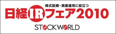 nikkei_ir_2010.JPG