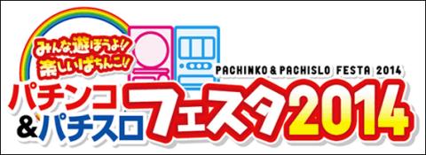shidakai2014.PNG