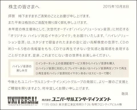 universal_20151012_kabunusiyuutai_v2.png